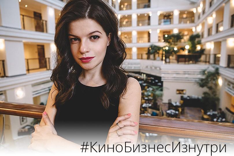 КиноБизнес изнутри с Ренатой Пиотровски: эксклюзивное интерв...