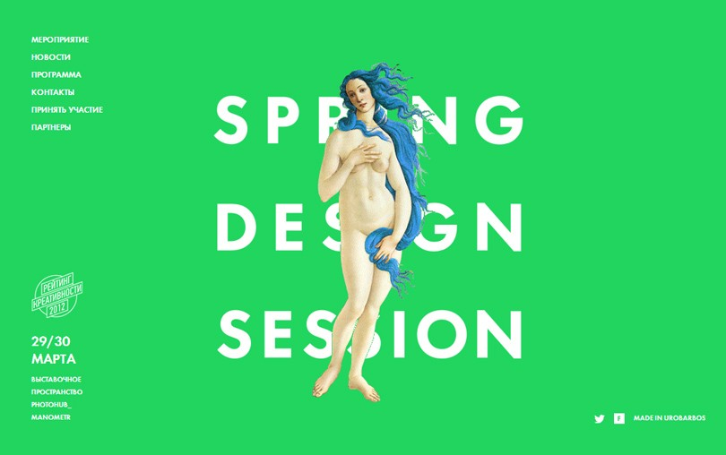 Календарь. Spring Design Session в Центре дизайна ARTPLAY