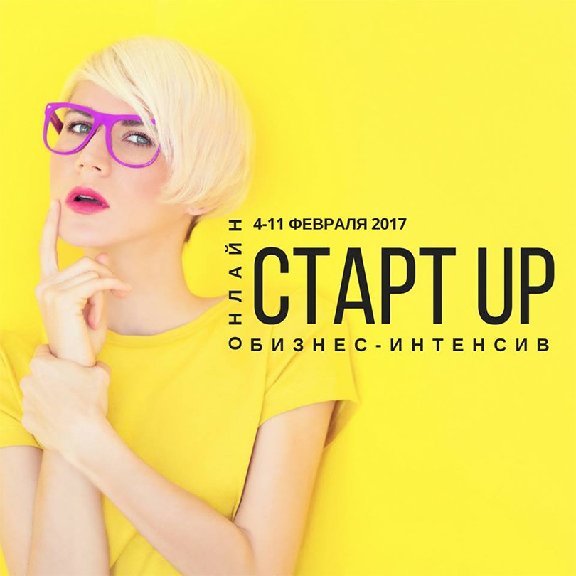 Business & Lifestyle: бизнес-интенсив «Старт UP: Открой ...