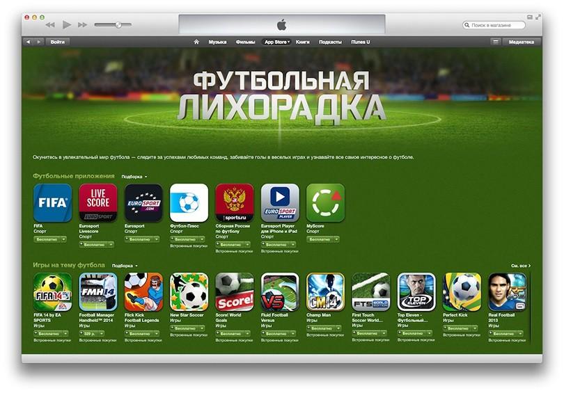 FIFA-2014  приложения на все случаи жизни   Posta-Magazine ... 7f0d8b4946523