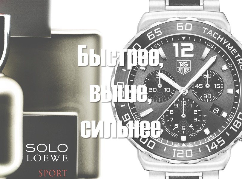 Beauty Shopping: конкурс Loewe и Tag Heuer