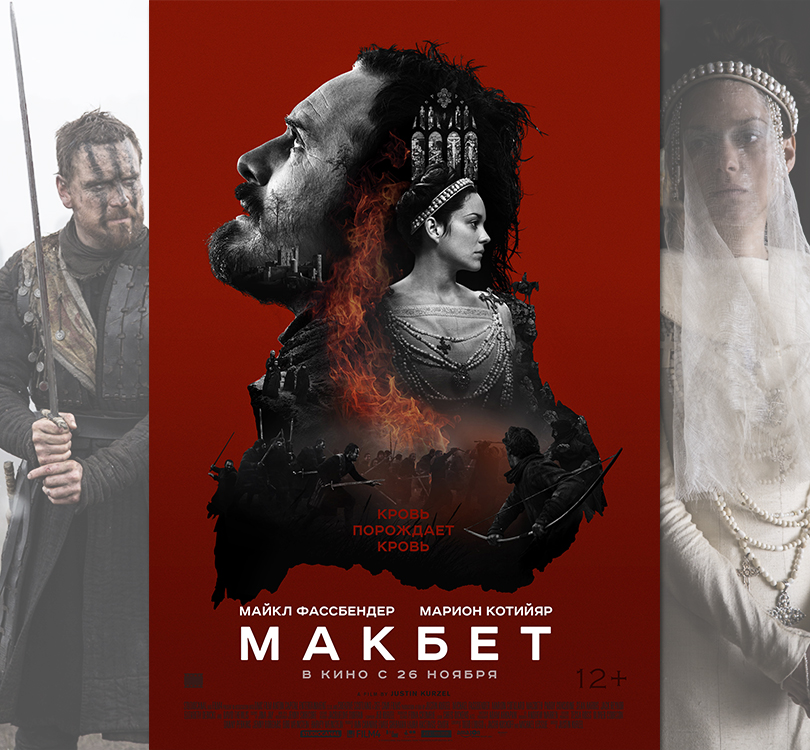 macbeth crime Suspects/motives: we have three main suspects on this case, they are as follows: malcolm: an obvious choice, he is next in line for the throne, so he has plenty of reason to do it, although its a longshot that he would directly or indirectly kill his father.