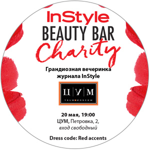 InStyle Beauty Bar в ЦУМе