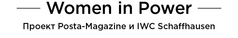 Women in Power. Специальный проект Posta-Magazine и IWC Schaffhausen. Моя новая героиня — Елена Темиргалиева, создательница одного из самых успешных салонов красоты в Москве «Мильфей», бизнеcвумен, которая знает о вопросах красоты «все или почти все».