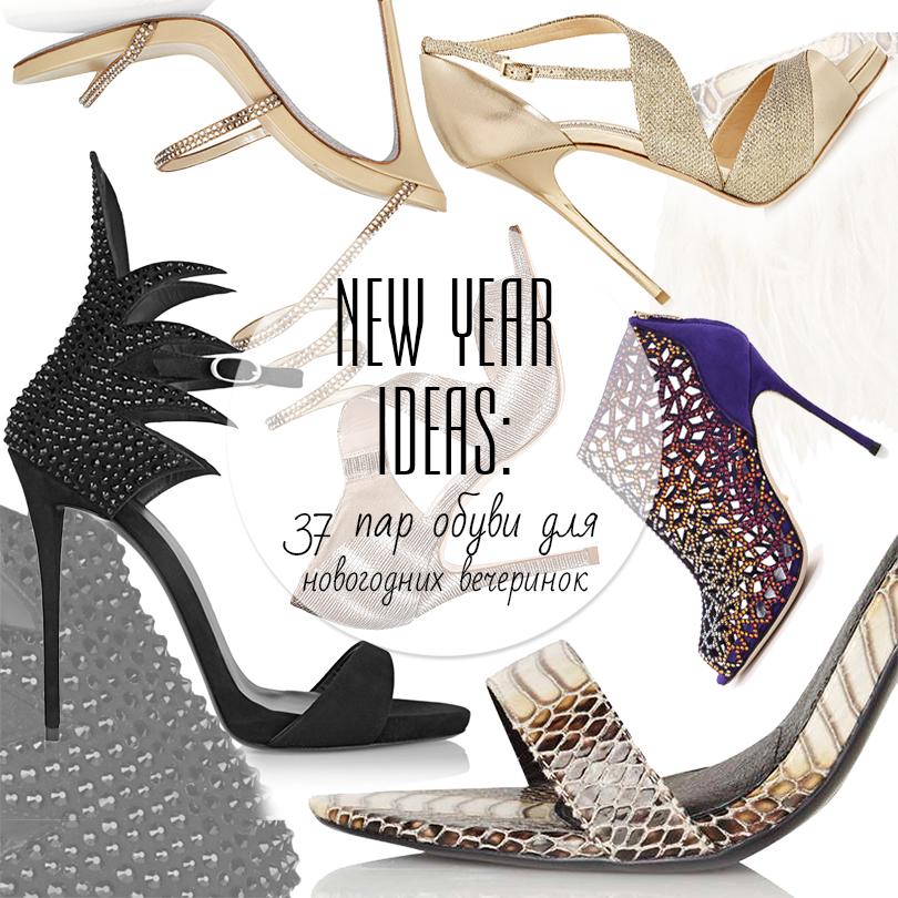 dc08a7af1e55 Новый год. Дресс-код  37 пар туфель для новогодних вечеринок   Posta ...