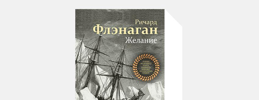 Лучшие книги весны: Ричард Флэнаган. «Желание»