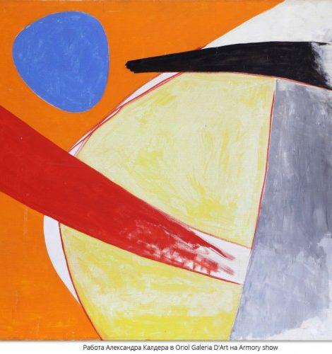 Тема: Ярмарка современного искусства Armory show в Нью-Йорке