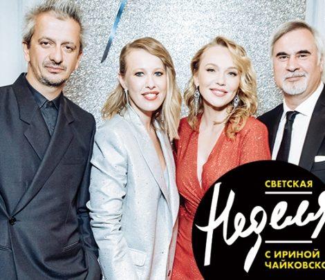 Светская неделя с Ириной Чайковской: 10-й юбилейный «Снежный коктейль» Яны Расковаловой