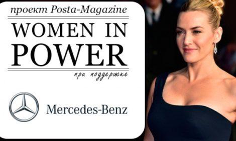 Women in Power: эксклюзивное интервью с Кейт Уинслет