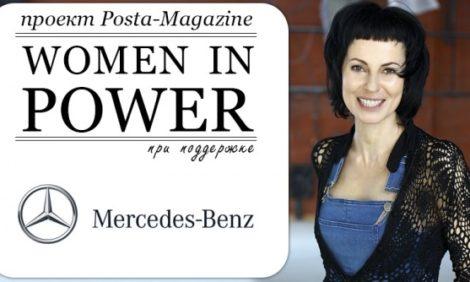 Women in Power: Ирина Апексимова