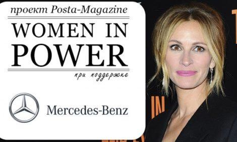Women in Power: эксклюзивное интервью с Джулией Робертс