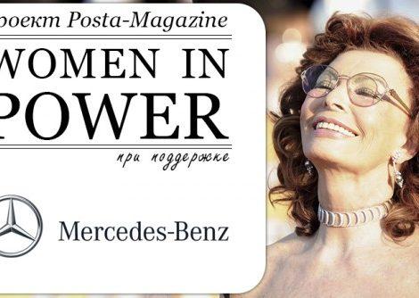 Women in Power: эксклюзивное интервью с Софи Лорен