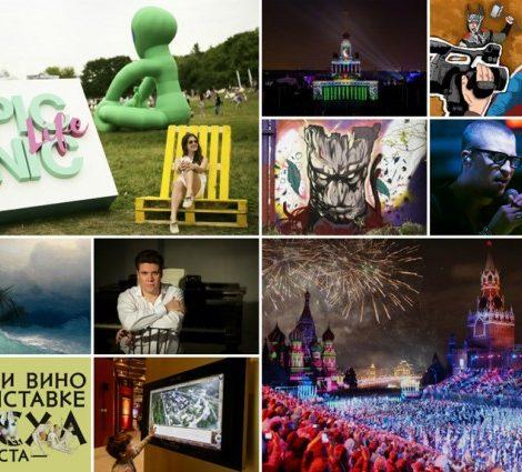 Art & More: топ-10 культурных событий августа в Москве