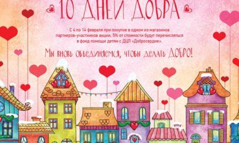 Хорошие новости: выбираем подарки на День всех влюбленных и помогаем детям с программой «10 дней добра»
