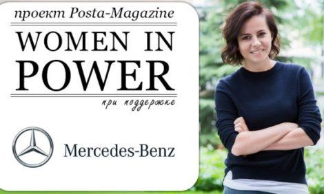 Women in Power: Оксана Лаврентьева