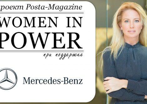 Women in Power: Светлана Захарова