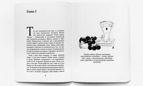 Книги с Никой Кошар: 7 книжных новинок о еде и гастрономии