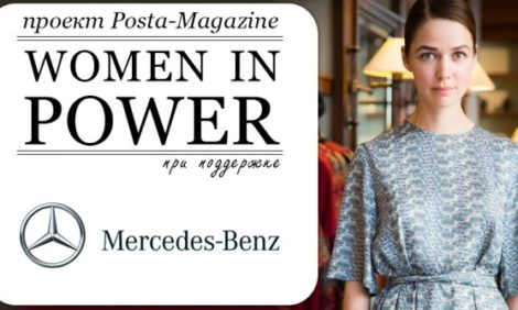 Women in Power. Алена Ахмадуллина