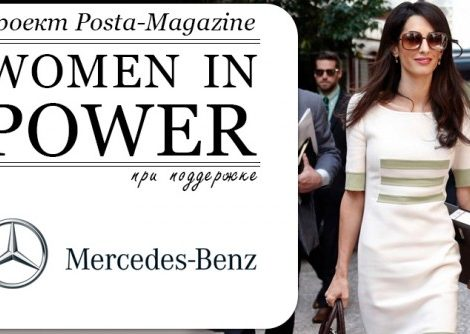 Women in Power: «Я все еще делаю ту же работу», — Амаль Клуни