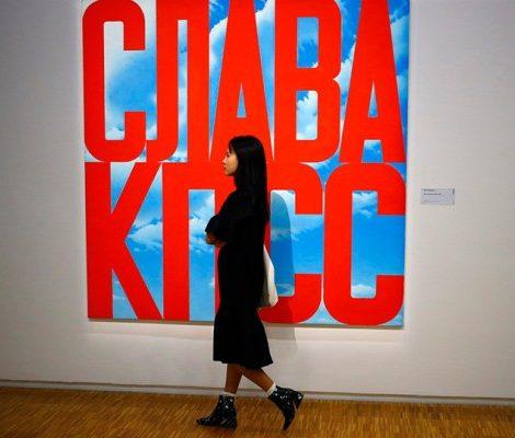 Art Weekend: русское искусство в Центре Помпиду и лондонские инсталляции