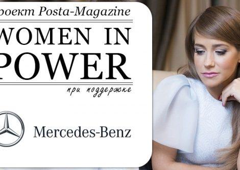 Women in Power: Юлия Барановская