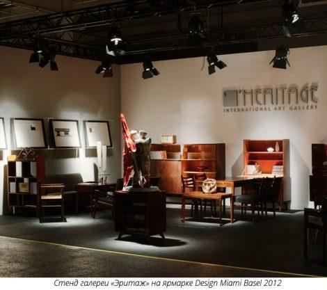 Репортаж: Галерея «Эритаж» на Design Miami Basel