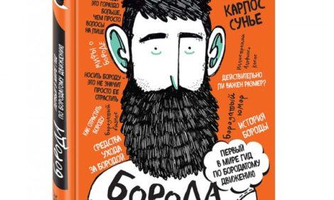 Книги с Никой Кошар: знание о бороде в подарок любимому мужчине