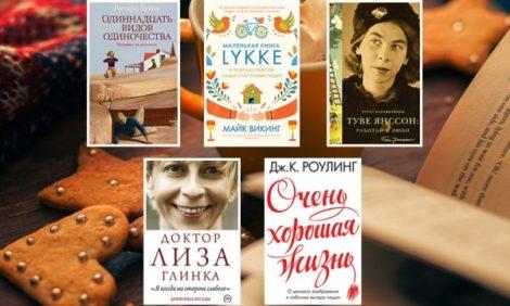 О любви и микроорганизмах: лучшие книжные новинки декабря