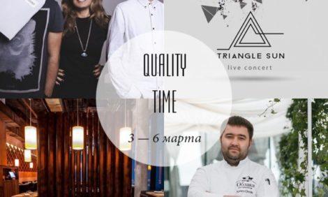 Quality Time с Еленой Филипченковой: самые интересные события ближайших дней, 3-6 марта