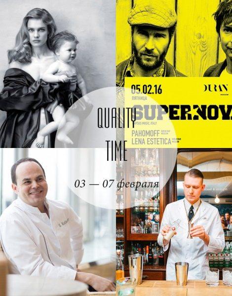 Quality Time с Еленой Филипченковой: самые интересные события ближайших дней, 3-7 февраля