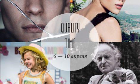 Quality Time с Еленой Филипченковой: самые интересные события ближайших дней, 6 — 10 апреля