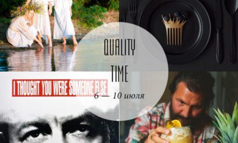 Quality Time с Еленой Филипченковой: самые интересные события ближайших дней, 6 — 10 июля
