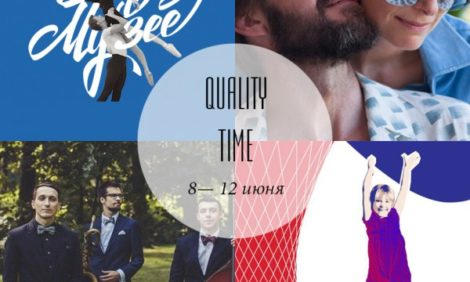 Quality Time с Еленой Филипченковой: самые интересные события ближайших дней, 8-12 июня