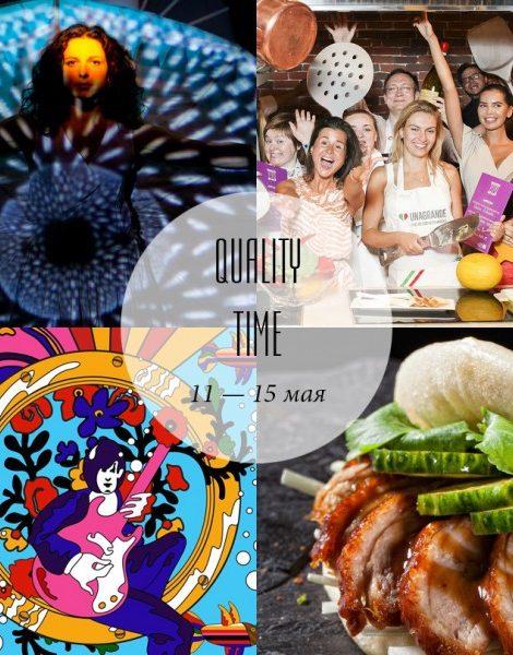 Quality Time с Еленой Филипченковой: самые интересные события ближайших дней, 11-15 мая
