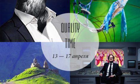 Quality Time с Еленой Филипченковой: самые интересные события ближайших дней, 13 — 17 апреля