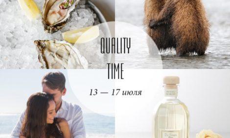 Quality Time с Еленой Филипченковой: самые интересные события ближайших дней, 13 — 17 июля