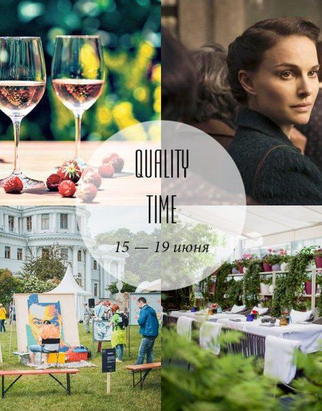 Quality Time с Еленой Филипченковой: самые интересные события ближайших дней, 15-19 июня