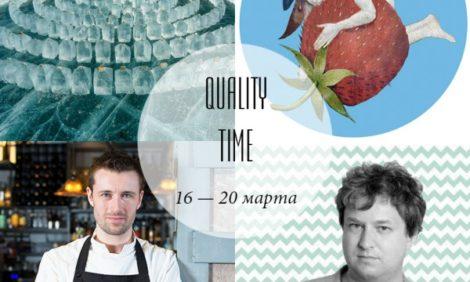 Quality Time с Еленой Филипченковой: самые интересные события ближайших дней, 16-20 марта