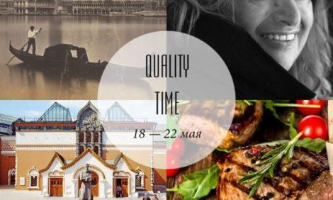 Quality Time с Еленой Филипченковой: самые интересные события ближайших дней, 18-22 мая