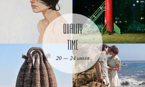 Quality Time с Еленой Филипченковой: самые интересные события ближайших дней, 20 — 24 июля