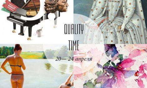 Quality Time с Еленой Филипченковой: самые интересные события ближайших дней, 20 — 24 апреля