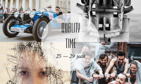 Quality Time с Еленой Филипченковой: самые интересные события ближайших дней, 25-29 мая