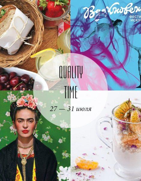 Quality Time с Еленой Филипченковой: самые интересные события ближайших дней, 27 — 31 июля