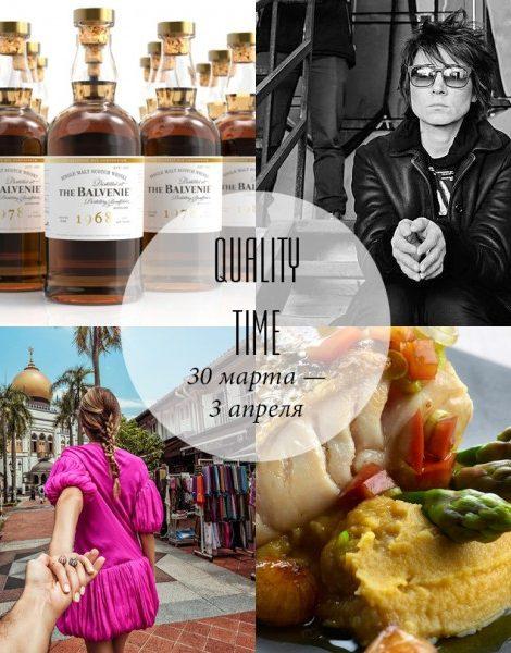 Quality Time с Еленой Филипченковой: самые интересные события ближайших дней, 30 марта — 3 апреля