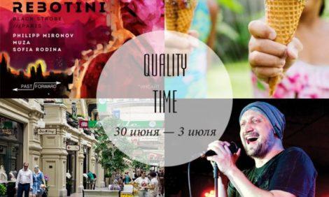 Quality Time с Еленой Филипченковой: самые интересные события ближайших дней, 30 июня — 3 июля