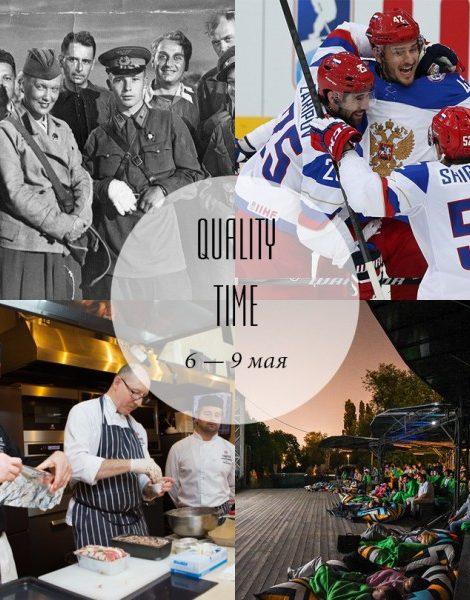 Quality Time с Еленой Филипченковой: самые интересные события ближайших дней, 6-9 мая