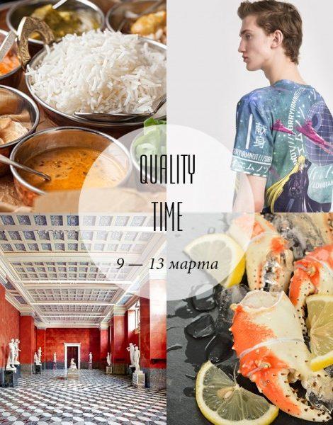 Quality Time с Еленой Филипченковой: самые интересные события ближайших дней, 9-13 марта