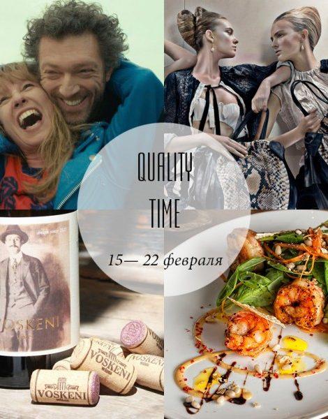 Quality Time с Еленой Филипченковой: самые интересные события ближайших дней, 17-22 февраля