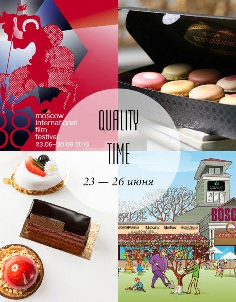 Quality Time с Еленой Филипченковой: самые интересные события ближайших дней, 23-26 июня
