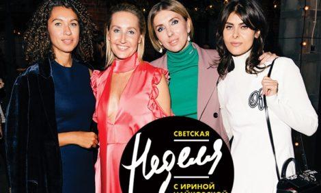 Светская неделя с Ириной Чайковской: вручение ежегодной премии «Ли-Лу Fashion Awards»